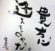 清木場★友の会