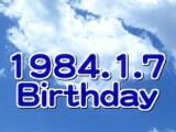1984年1月7日生まれ