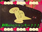 静岡aikoジャンキー♪♪♪
