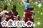 ☆鹿SOUL★(アントラーズ)