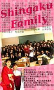 我ら進学family