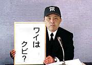 阪神タイガースの巨人化絶対阻止