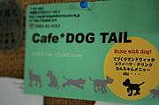 Cafe DOG TAIL★