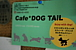Cafe DOG TAIL★