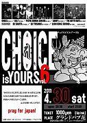 道東ROCK&DJイベント