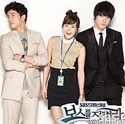 韓国ドラマ『ボスを守れ』
