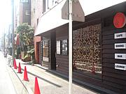 横浜 奥横浜