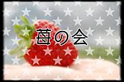 心の病気★:)苺の会(:☆