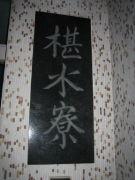 MY♡SWEET♡椹水寮