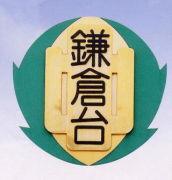鎌倉台中学校