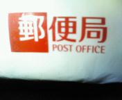 郵便局が好き。for students