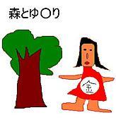 癒し in  徳島