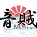 【音】ON-ZOKU【賊】-PSY玉狂う-