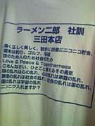 二郎 社訓Tシャツ