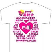春の大運動会Tシャツ企画