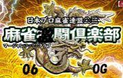 '06OG 麻雀激闘倶楽部