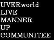 UVERworld マナー向上委員会