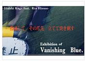 紺碧の黄昏〜Azuré〜