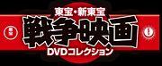 東宝戦争映画DVDコレクション