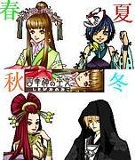 四季神の巫女