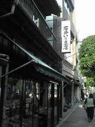 石井いり豆店。