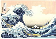海の波 -海岸工学-