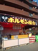 大阪で2番目に旨いホルモン屋台