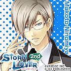 二宮真琴(STORM LOVER 2nd)