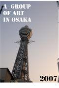 アート集団を作ろう!2007.大阪