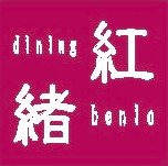 紅緒 −dinig benio−