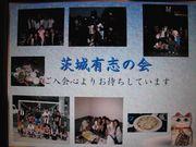 茨城有志の会