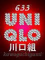633川口組