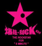 爆眠★Rock#2