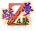 724塾!Z〜夢ノ跡〜
