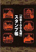 日本100名城グルメ