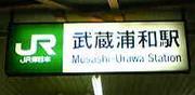 埼玉県・武蔵浦和・戸田周辺