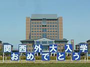 関西外国語大学★2013★入学予定