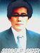磐田西高校2003年卒業32HR