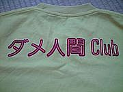 ダメ人間Club