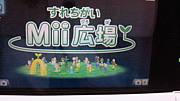 すれ違いMii広場