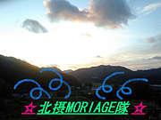 ☆北摂MORIAGE隊☆