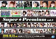 2010/10/23 Super★Premium 3