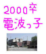 2000年卒★熊本電波っ子★