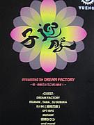 DREAM FACTORY 〜ドリファク〜