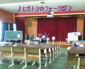 ♪ヒガトヨ☆フォーク部♪