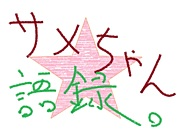 手○○研究会β版(仮)