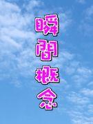 瞬間概念 【19】