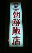 朝鮮飯店・荒牧店