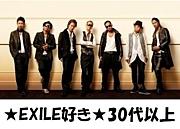 ★EXILE好き★30代以上