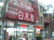 美食(国分寺
